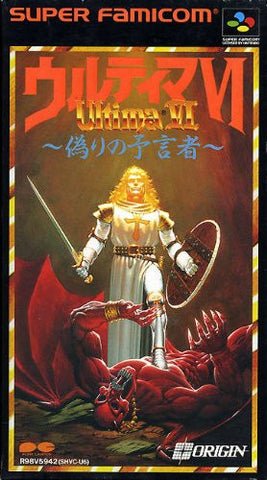 Image for Ultima VI