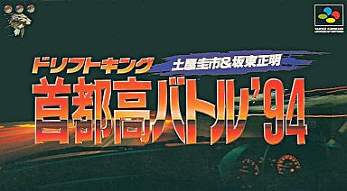 Image for Drift King Shutoku Battle '94