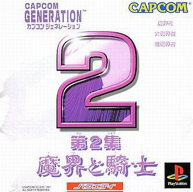 Image for Capcom Generation 2