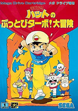 Image for Magical Hat no Buttobi Turbo! Daibouken