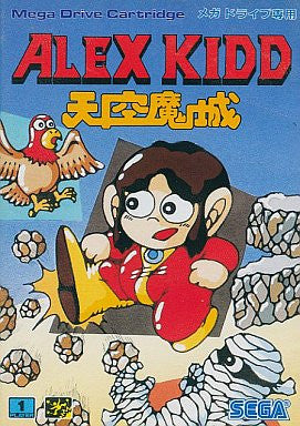 Image for Alex Kidd In The Enchanted Castle