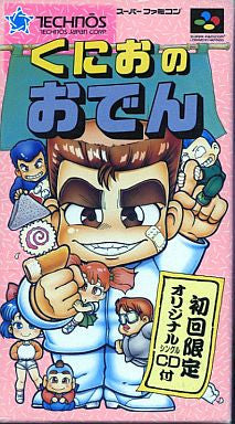 Image for Kunio no Oden