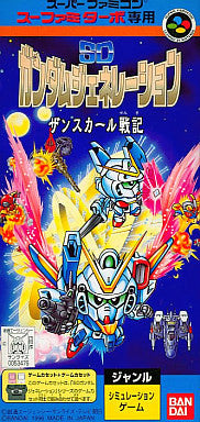 Image 1 for SD Gundam Generation: Zansukaru Senki (Sufami Turbo)