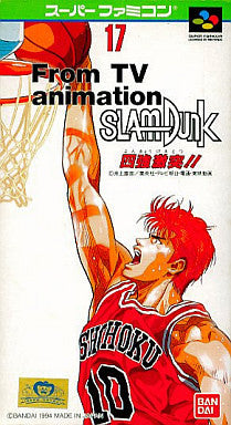 Image 1 for From TV Animation Slam Dunk: Yonkyo Taiketsu!!