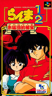 Image 1 for Ranma 1/2: Akanekodan no Hihou