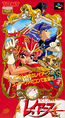 Image 1 for Magic Knight Rayearth