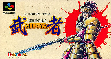 Musya: The Classic Japanese Tale of Horror