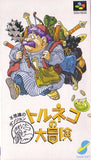 Thumbnail 1 for Fushigi no Dungeon: Torneko no Daibouken