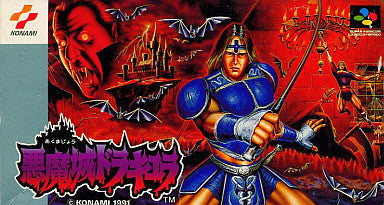 Image 1 for Super Castlevania IV