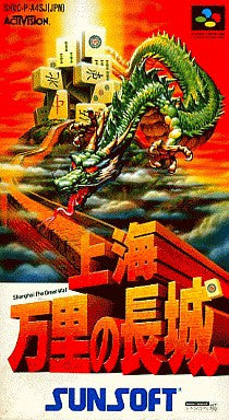 Image for Shanghai: The Great Wall