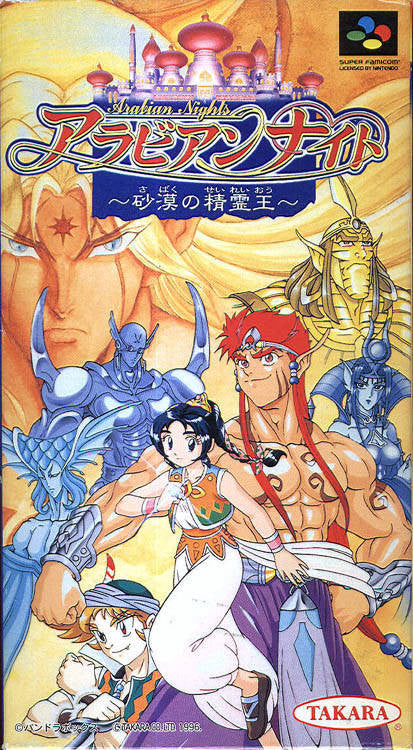 Image 1 for Arabian Nights: Sabaku no Seirei Ou