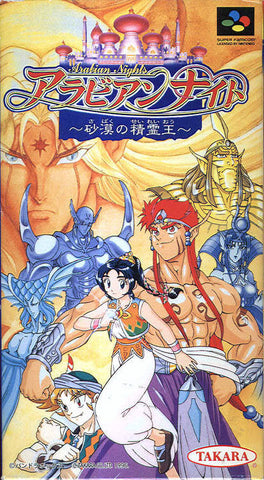 Image for Arabian Nights: Sabaku no Seirei Ou