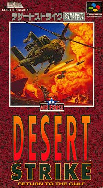 Image 1 for Desert Strike: Return to the Gulf