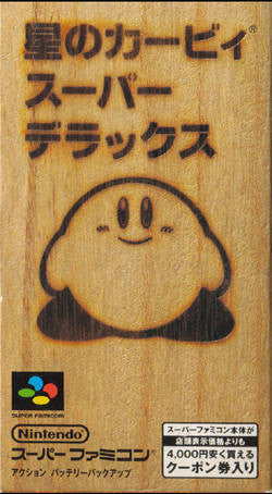 Image 1 for Kirby Super Deluxe