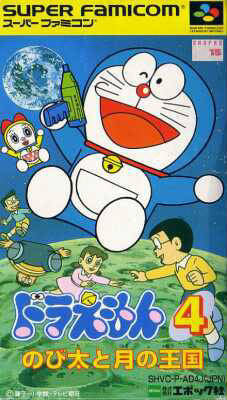 Image for Doraemon 4: Nobita to Tsuki no Okoku