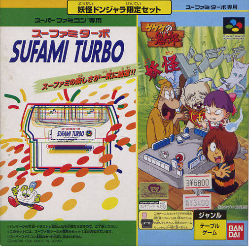 Image 1 for Sufami Turbo + Gegege no Kitarou: Youkai Donjara (Sufami Turbo)