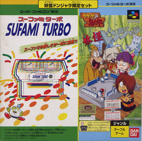 Image for Sufami Turbo + Gegege no Kitarou: Youkai Donjara (Sufami Turbo)