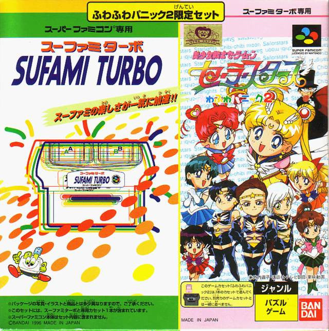 Sufami Turbo Sailor Stars Fuwafuwa Panic 2 Limited Set