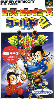 Image for Super Chinese World 2: Uchuu Ichibuto Daikai