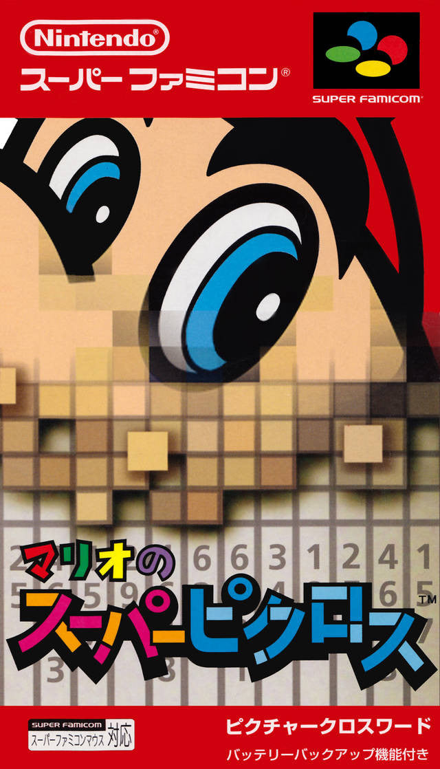 Image 1 for Mario no Super Picross