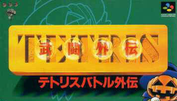 Image for Tetris Battle Gaiden