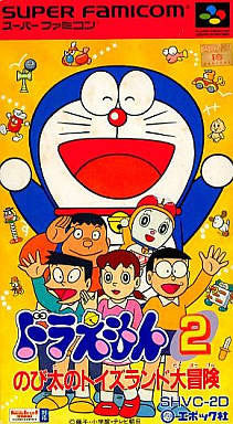 Image 1 for Doraemon 2 Nobita no Toysland Adventure