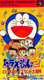 Thumbnail 1 for Doraemon 2 Nobita no Toysland Adventure