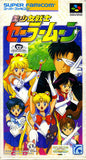 Bishoujo Senshi Sailor Moon - 1