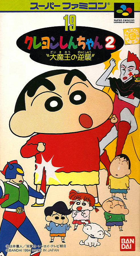 Image 1 for Crayon Shinchan 2