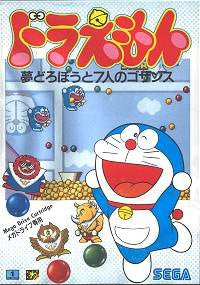 Image for Doraemon vs. the Dream Thief and the Seven Gozansu [Limited Edition]
