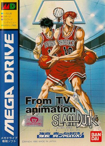 From TV Animation Slam Dunk: Kyougou Makkou Taiketsu!
