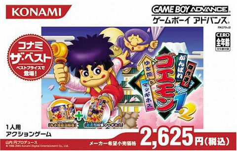 Image for Kessakusen! Ganbare Goemon 1+2 (Konami the Best)
