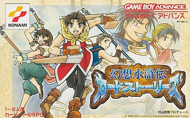 Image 1 for Gensou Suikoden Card Stories