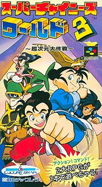 Image 1 for Super Chinese World 3: Chou Jigen Daisakusen