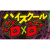 Thumbnail 1 for High School DxD [Limited Edition]