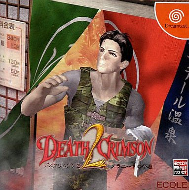 Image for Death Crimson 2