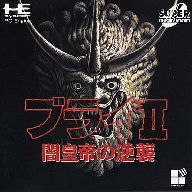 Image for Burai II