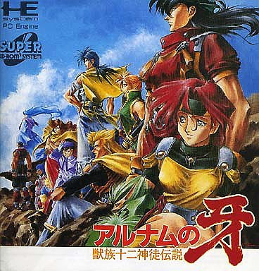 Image for Alnam no Kiba: Shouzoku Juunishin-to Densetsu