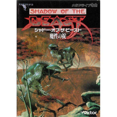 Image for Shadow of the Beast: Mashou no Okite