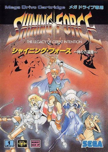 Image 1 for Shining Force: Kamigami no Isan