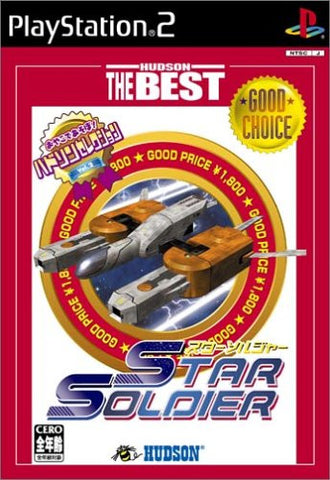Image for Hudson Selection Vol. 2: Star Soldier (Hudson the Best)
