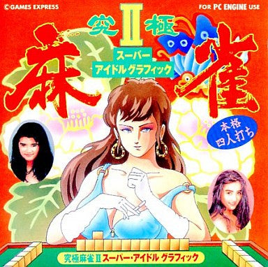 Image for Ultimate Mahjong 2