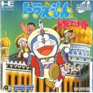 Image 1 for Doraemon: Nobita no Dorabian Night