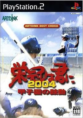 Image for Eikan wa Kimini 2004: Koshien no Kodou (Artdink Best Choice)