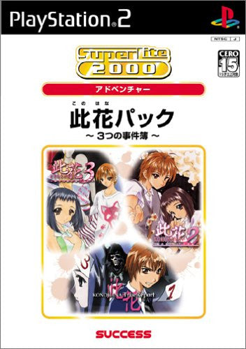 Image 1 for SuperLite 2000 Konohana Pack: 3tsu no Jikenbo
