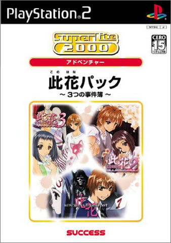 SuperLite 2000 Konohana Pack: 3tsu no Jikenbo