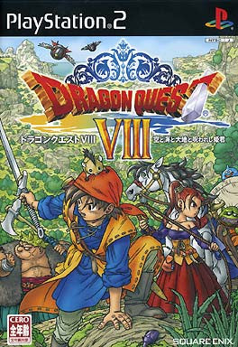 Image for Dragon Quest VIII: Sora to Daichi to Norowareshi Himegimi