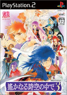 Image 1 for Harukanaru Toki no Naka de 3