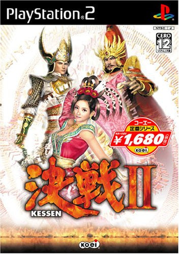 Image 1 for Kessen II (Koei Selection Series)