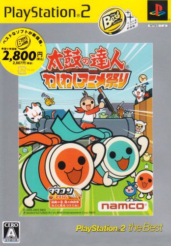 Image 1 for Taiko no Tatsujin: Animated Cartoon Festival (PlayStation2 the Best)